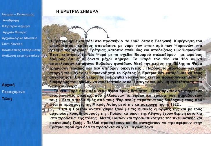 Η ΕΡΕΤΡΙΑ ΣΗΜΕΡΑ Η Ερέτρια ήρθε και πάλι στο προσκήνιο  το 1847  όταν η Ελληνική  Κυβέρνηση του νεοσύστατου  κράτους αποφά...