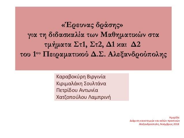 «Έρευνας δράσης» για τη διδασκαλία των Μαθηματικών στα τμήματα Στ1, Στ2, Δ1 και Δ2 του 1ου Πειραματικού Δ.Σ. Αλεξανδρούπολ...