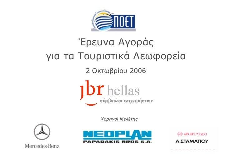 Έρευνα Αγοράς για τα Τουριστικά Λεωφορεία        2 Οκτωβρίου 2006                Χορηγοί Μελέτης