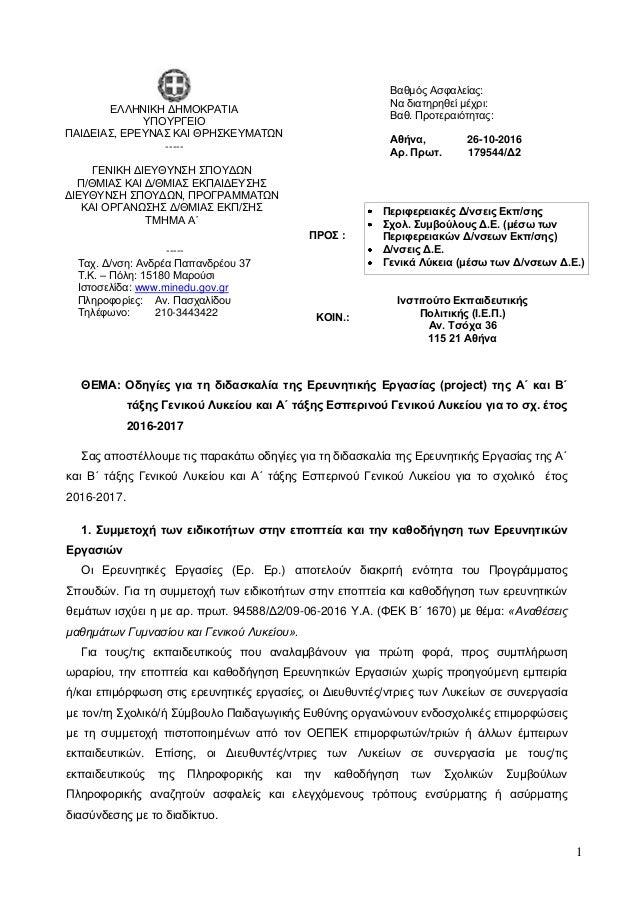 1 ΘΕΜΑ: Οδηγίες για τη διδασκαλία της Ερευνητικής Εργασίας (project) της Α΄ και Β΄ τάξης Γενικού Λυκείου και Α΄ τάξης Εσπε...
