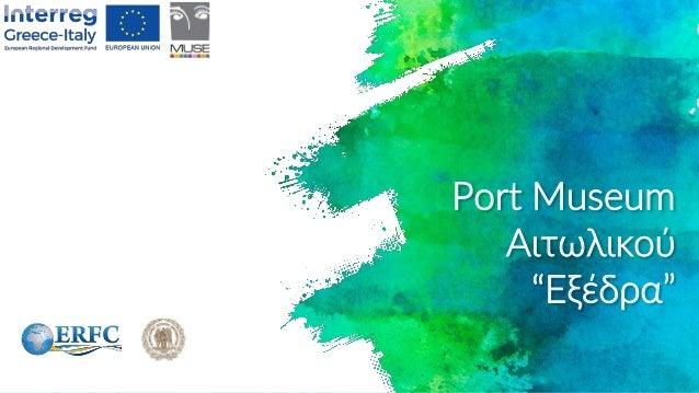 """Port Museum Αιτωλικού """"Εξέδρα"""""""