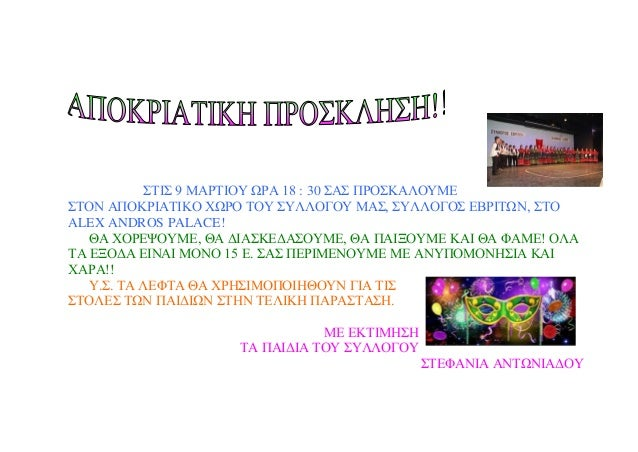 ΣΤΙΣ 9 ΜΑΡΤΙΟΥ ΩΡΑ 18 : 30 ΣΑΣ ΠΡΟΣΚΑΛΟΥΜΕΣΤΟΝ ΑΠΟΚΡΙΑΤΙΚΟ ΧΩΡΟ ΤΟΥ ΣΥΛΛΟΓΟΥ ΜΑΣ, ΣΥΛΛΟΓΟΣ ΕΒΡΙΤΩΝ, ΣΤΟALEX ANDROS PALACE!...