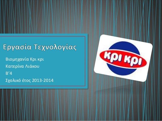 Βιομηχανία Κρι κρι Κατερίνα Λιάκου Β'4 Σχολικό έτος 2013-2014