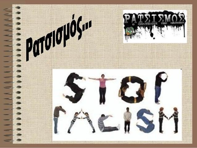 Περιεχόμενα εργασίας•   Ορισμός•   Αίτια•   Συνέπειες•   Αγωνιστές κατά του ρατσισμού•   Πηγές/ Στοιχεία