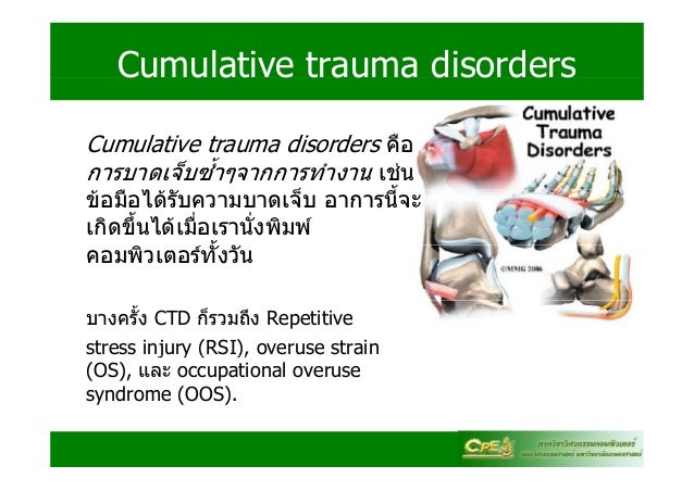 cumulative trauma disorders Cumulative trauma related conditions (ctc) of the upper extremity comprise a heterogeneous group of diagnoses which include numerous specific clinical entities including disorders of the muscles, tendons and tendon sheaths, nerves, joints and neurovascular structures.