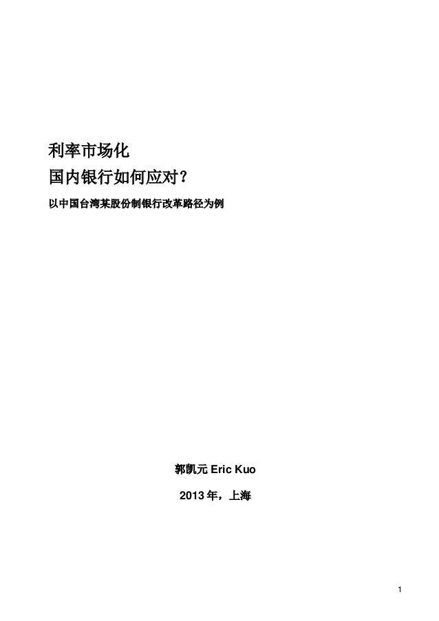 利率市场化 国内银行如何应对? 以中国台湾某股份制银行改革路径为例  郭凯元 Eric Kuo 2013 年,上海  1