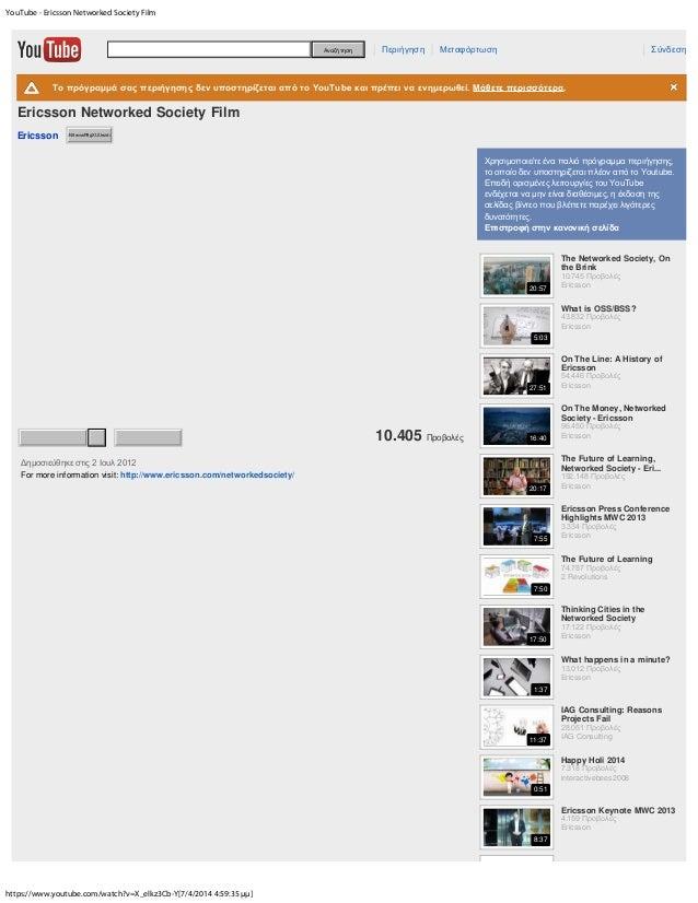 YouTube - Ericsson Networked Society Film https://www.youtube.com/watch?v=X_elkz3Cb-Y[7/4/2014 4:59:35 µµ] ΣύνδεσηΠεριήγησ...