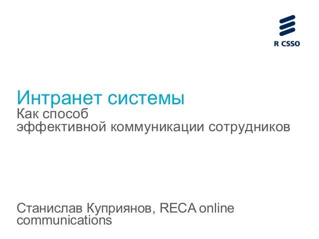 Интранет системы  Как способ эффективной коммуникации сотрудников  Станислав Куприянов, RECA online communications