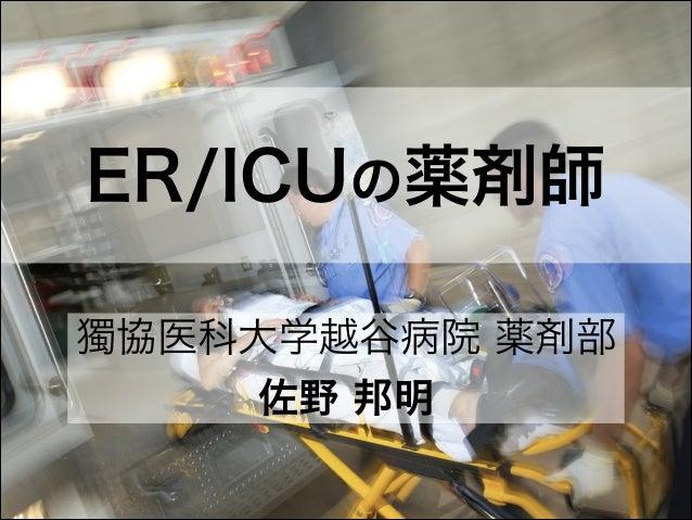 ER/ICUの薬剤師 獨協医科大学越谷病院 薬剤部 佐野 邦明