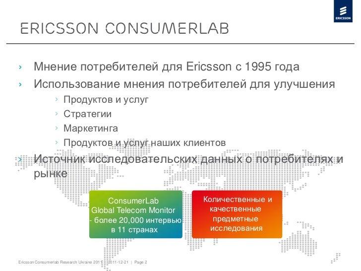 Ericsson ConsumerLab› Мнение потребителей для Ericsson с 1995 года› Использование мнения потребителей для улучшения       ...