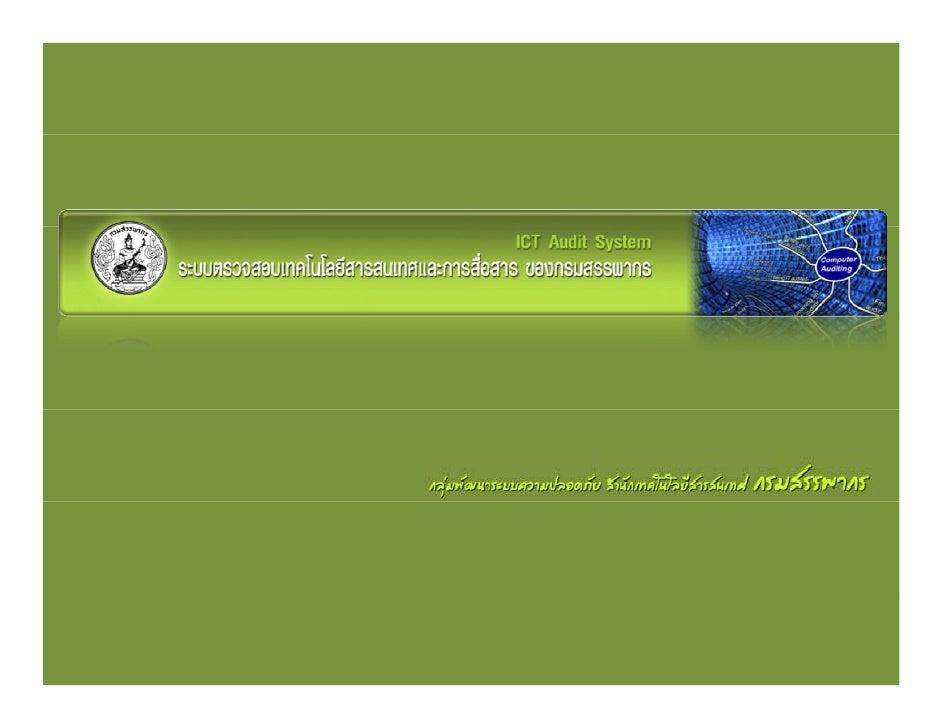 ความเป็ นมา o   สนับสนุ นยุทธศาสตรของกรมสรรพากร ในการพัฒนาระบบ                       ์ เทคโนโลยีสารสนเทศและการสื่ อสาร (IC...