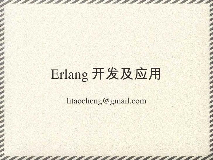Erlang 开发及应用 [email_address]