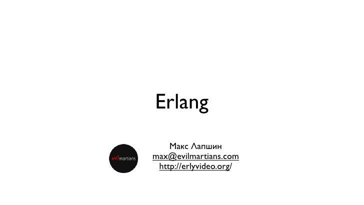 Erlang     Макс Лапшин max@evilmartians.com  http://erlyvideo.org/