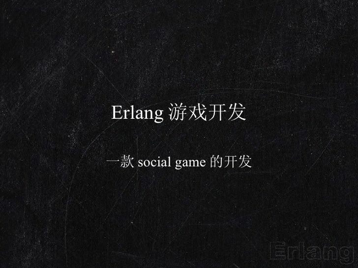 Erlang 游戏开发 一款 social game 的开发