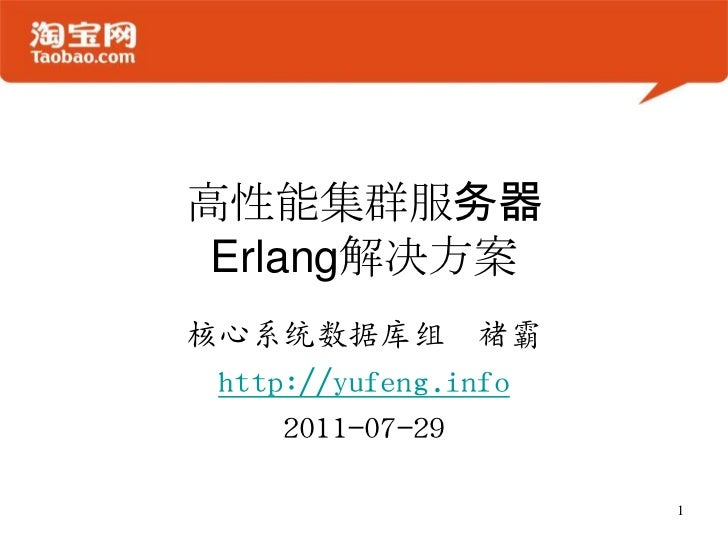 高性能集群服务器Erlang解决方案<br />核心系统数据库组  褚霸<br />http://yufeng.info<br />2011-07-29<br />1<br />