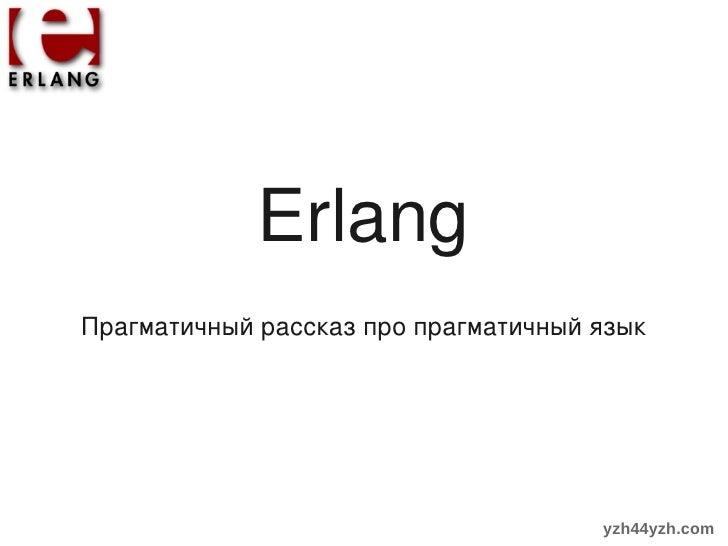 ErlangПрагматичный рассказ про прагматичный язык                                      yzh44yzh.com