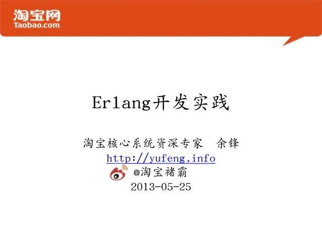 Erlang开发实践淘宝核心系统资深专家 余锋http://yufeng.info@淘宝褚霸2013-05-25