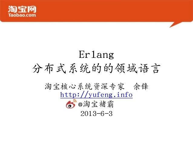 Erlang分布式系统的的领域语言淘宝核心系统资深专家 余锋http://yufeng.info@淘宝褚霸2013-6-3