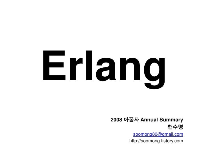 Erlang<br />2008 아꿈사Annual Summary<br />현수명<br />soomong80@gmail.com<br />http://soomong.tistory.com<br />