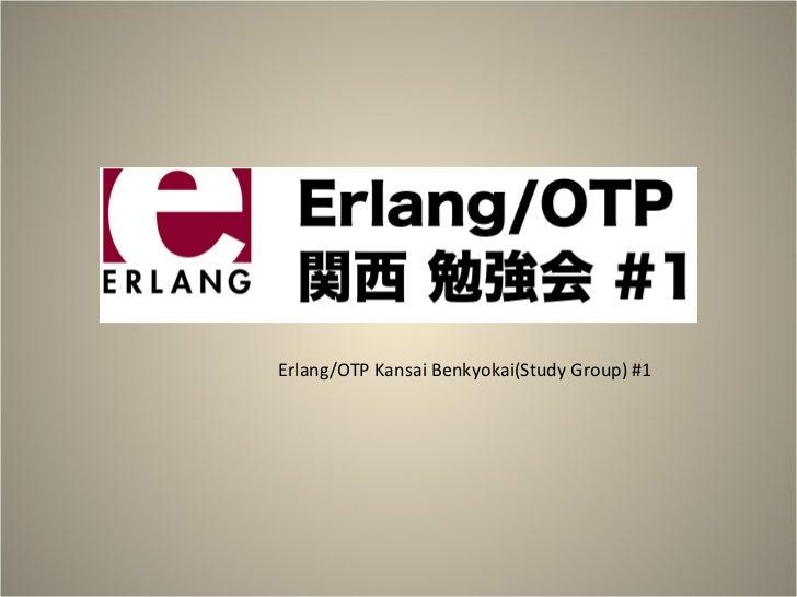 Erlang/OTP Kansai Benkyokai(Study Group) #1