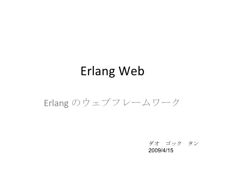 Erlang Web Erlang のウェブフレームワーク ダオ ゴック タン 2009/4/15