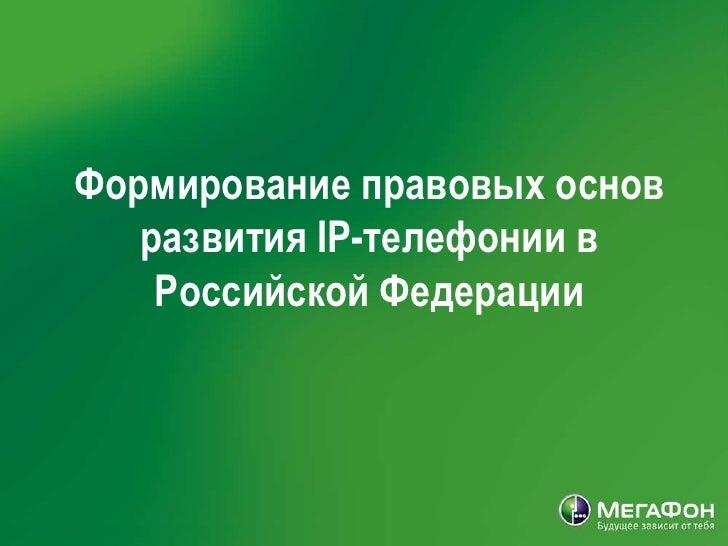 Формирование правовых основ развития IP-телефонии в Российской Федерации<br />