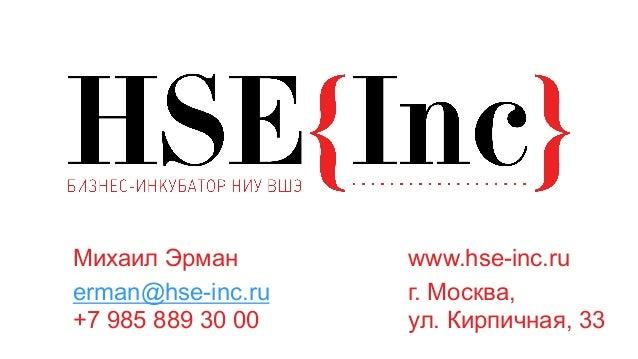 г. Москва, ул. Кирпичная, 33 www.hse-inc.ru erman@hse-inc.ru +7 985 889 30 00 Михаил Эрман