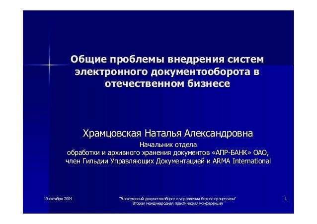 """1919 октябряоктября 20042004 """"""""ЭлектронныйЭлектронный документооборотдокументооборот вв управленииуправлении бизнесбизнес-..."""