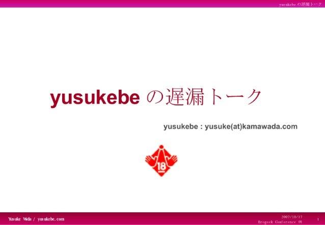 Erogeek Conferecne #1 yusukebe delayed ejaculation talk