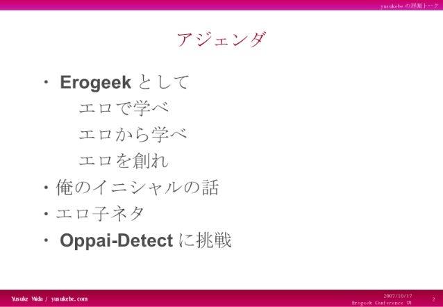Erogeek Conferecne #1 yusukebe delayed ejaculation talk  Slide 2