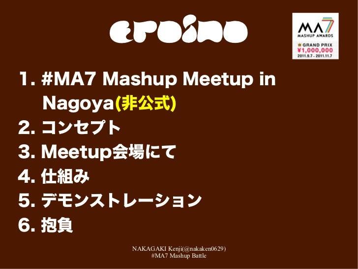 eroino1. #MA7 Mashup Meetup in   Nagoya(非公式)2. コンセプト3. Meetup会場にて4. 仕組み5. デモンストレーション6. 抱負          NAKAGAKI Kenji(@nakaken...