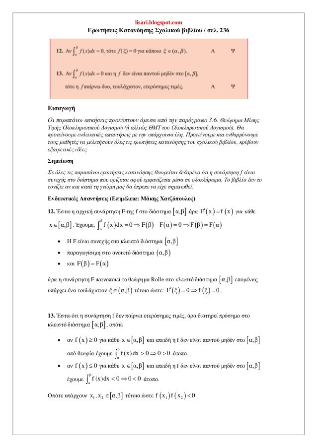 lisari.blogspot.com Ερωτήσεις Κατανόησης Σχολικού βιβλίου / σελ. 236 Εισαγωγή Οι παραπάνω ασκήσεις προκύπτουν άμεσα από τη...