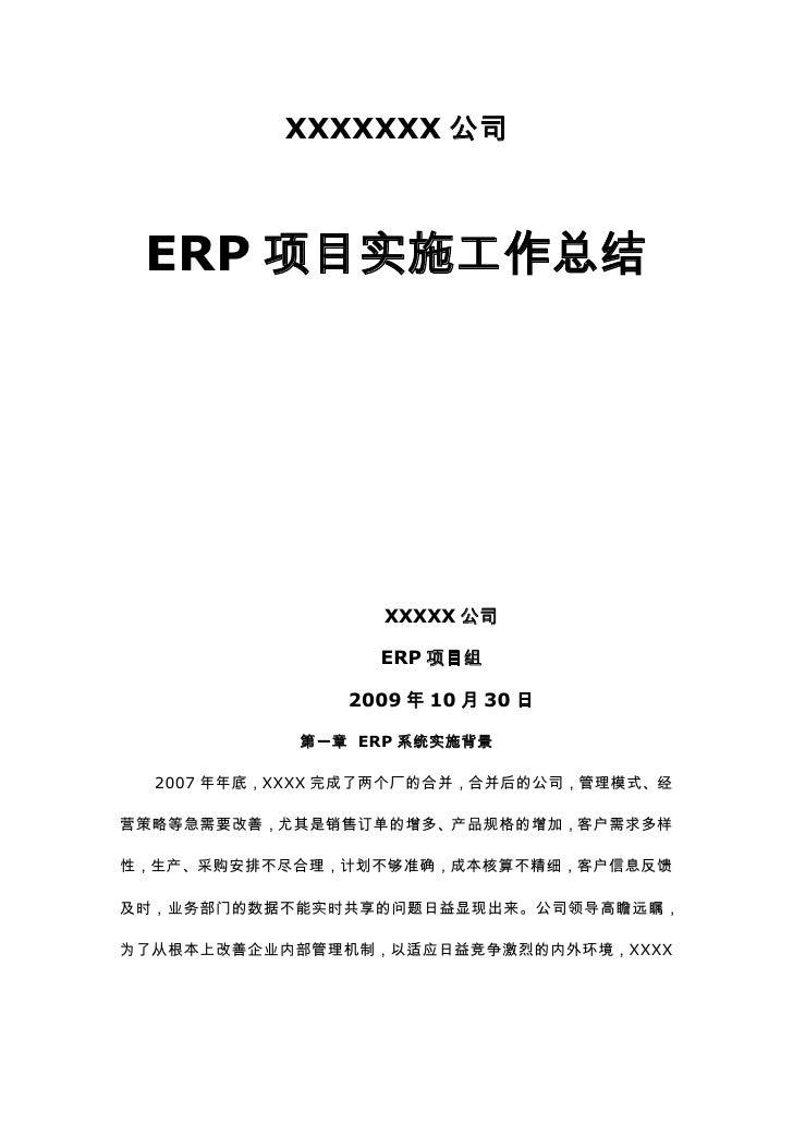 XXXXXXX公司<br /><br />ERP项目实施工作总结<br /><br /><br /><br /><br /><br /><br /><br />XXXXX公司<br />...