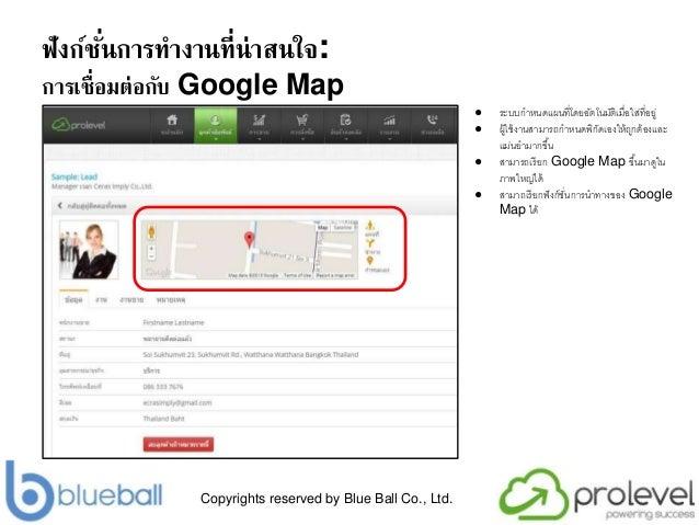 Copyrights reserved by Blue Ball Co., Ltd. ฟังก์ชั่นการทางานที่น่าสนใจ: การเชื่อมต่อกับ Google Map ● ระบบกำหนดแผนที่โดยอัต...