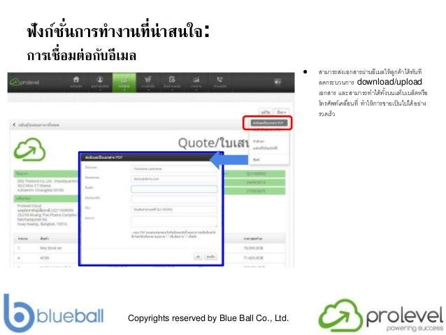 Copyrights reserved by Blue Ball Co., Ltd. ฟังก์ชั่นการทางานที่น่าสนใจ: การเชื่อมต่อกับอีเมล ● สำมำรถส่งเอกสำรผ่ำนอีเมลให้...