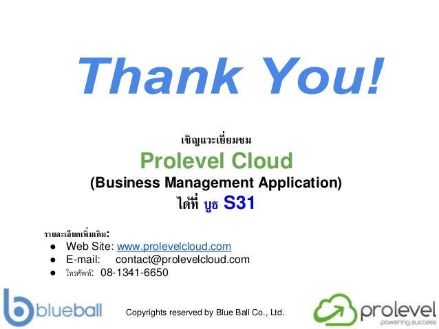 Copyrights reserved by Blue Ball Co., Ltd. เชิญแวะเยี่ยมชม Prolevel Cloud (Business Management Application) ได้ที่ บูธ S31...