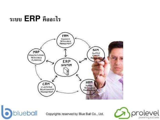 Copyrights reserved by Blue Ball Co., Ltd. ระบบ ERP คืออะไร