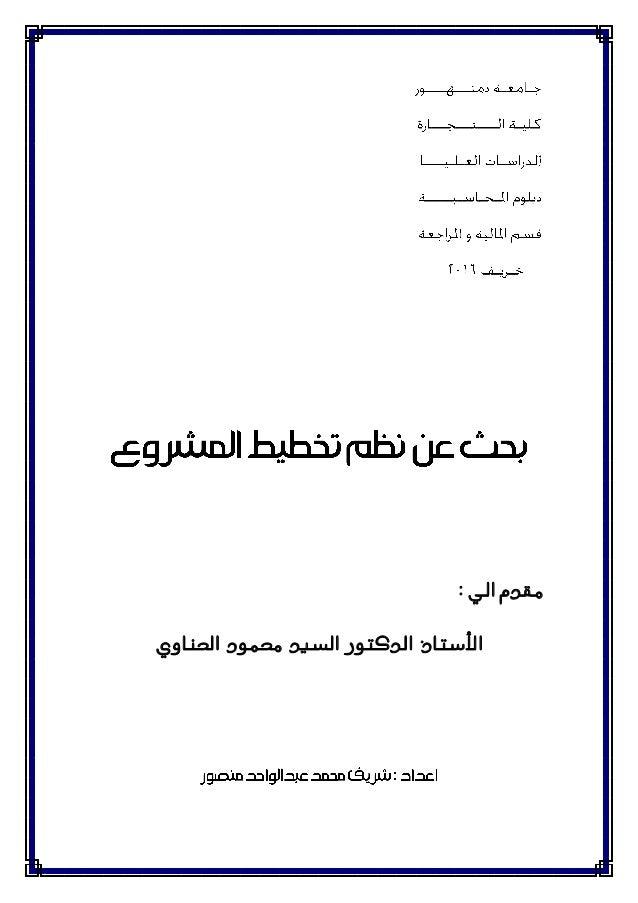 بحث علمي متكامل pdf