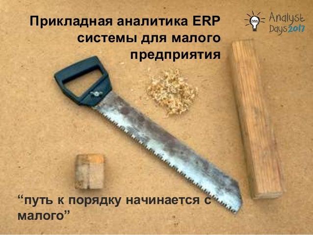 """Прикладная аналитика ERP системы для малого предприятия """"путь к порядку начинается с малого"""""""