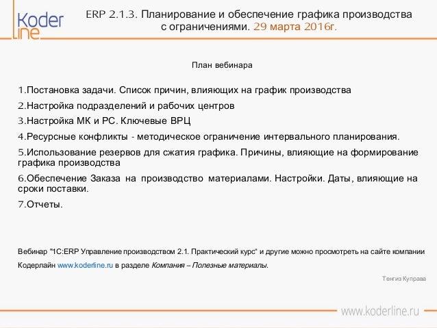ERP 2.1.3. Планирование и обеспечение графика производства .с ограничениями 29 2016 .марта г План вебинара 1. . ,Постановк...