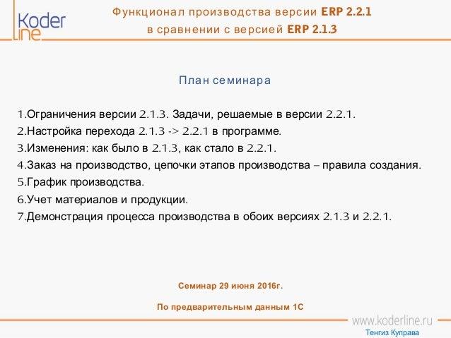 План семинара  1. 2.1.3. , 2.2.1.Ограничения версии Задачи решаемые в версии 2. 2.1.3 -Настройка перехода > 2.2.1 .в прог...