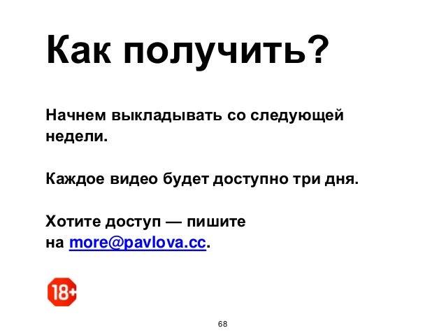 +7 (812) 640-49-21 Контакты www.pavlova.cc @sobakapav sobaka@pavlova.cc PavlovaPage 69