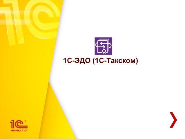 1С-ЭДО (1С-Такском)