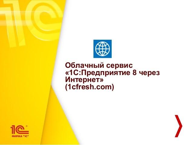 Облачный сервис «1С:Предприятие 8 через Интернет» (1cfresh.com)