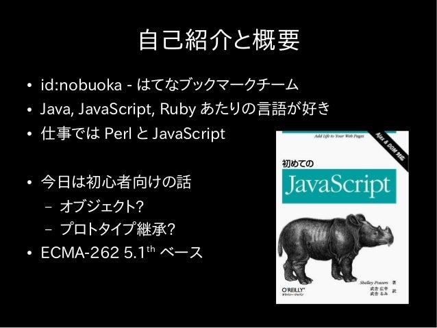 ECMAScript 5 時代のオブジェクト・プロトタイプ継承入門 Slide 2