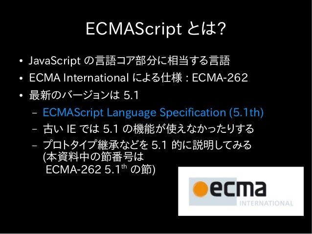 ECMAScript 5 時代のオブジェクト・プロトタイプ継承入門 Slide 3