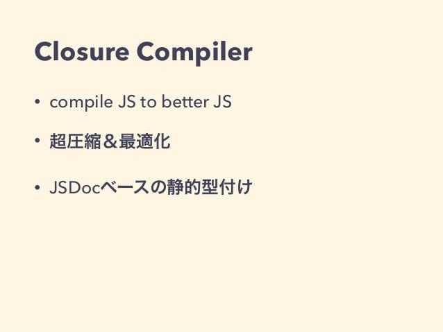 Closure CompilerのES6対応 あるいはES6時代のAltJS生存戦略