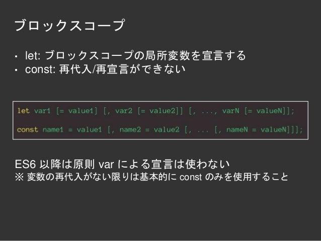 ES6,7で書ける JavaScript