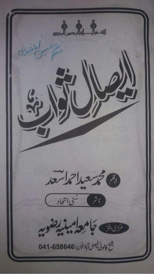 Esal e sawab by allama saeed asad faisalabdi