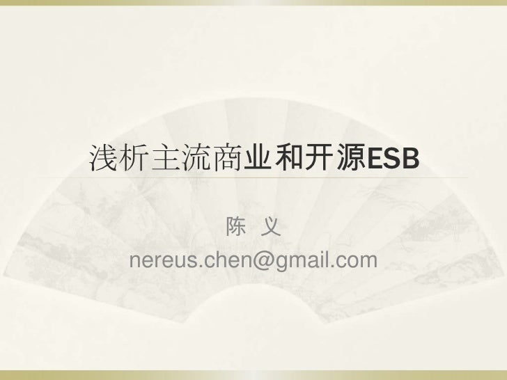 浅析主流商业和开源ESB<br />陈  义<br />nereus.chen@gmail.com<br />